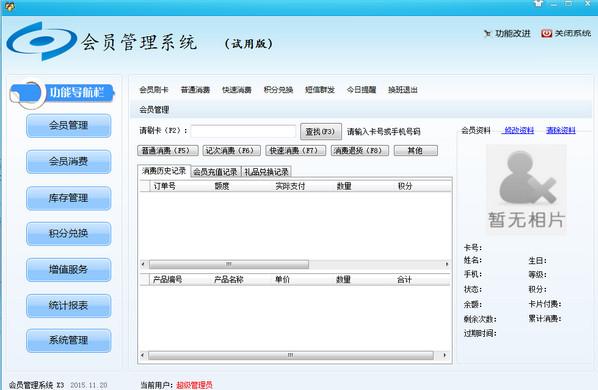 卡联盟会员管理系统 X3官方版