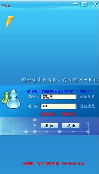 南方电网配网设计概预算软件 V4.2.0.0官方版