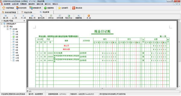 红管家财务出纳记账系统 V7.5.176.0官方版