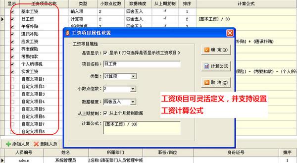 红管家财务出纳记账系统