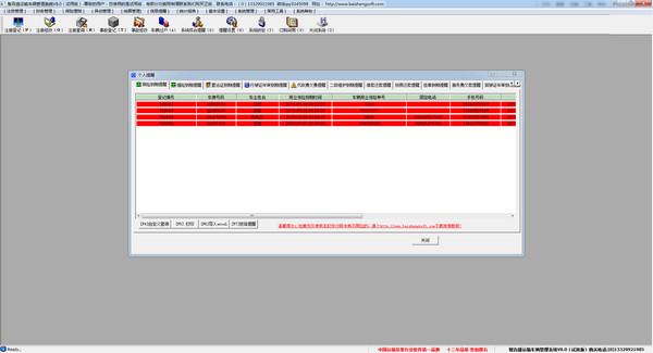百盛运输车辆管理系统 V8.0官方版