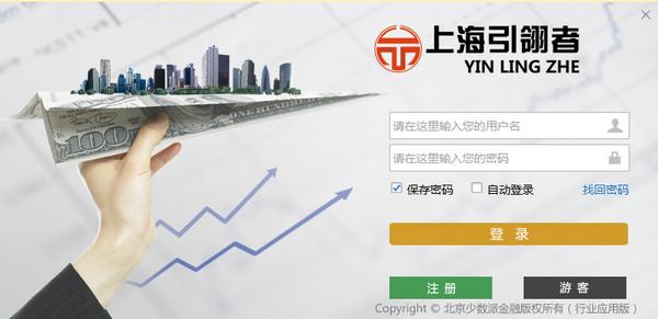 上海引翎者行情软件 v9.4.2.1.0官方版