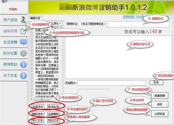 新浪微博营销助手 V1.0.1.2免费版