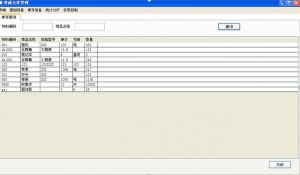 聚宝库进销存管理软件免费版 v2.0官方版