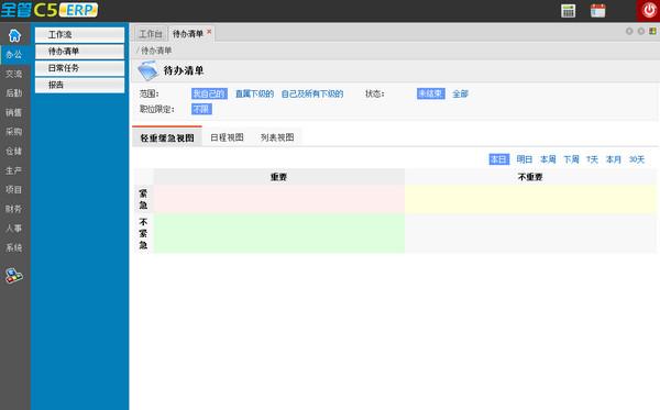 全管C5-ERP企业管理软件