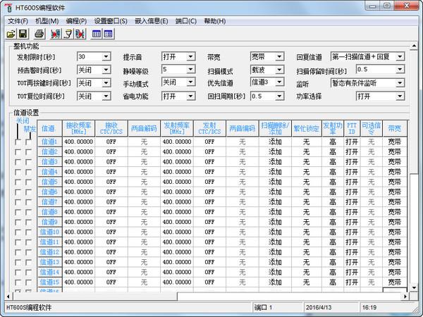 好易通TC600对讲机写频软件