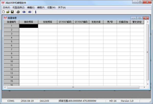 鸿达对讲机写频软件 官方版