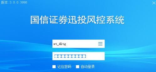 国信迅投风控系统 v3.0.1.6778官方版