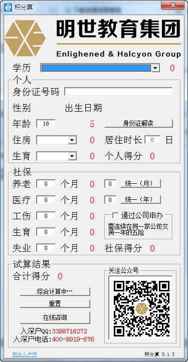 积分算 0.1.5官方版