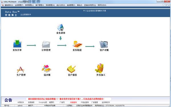 中异公司记账软件 v6.5.0官方版