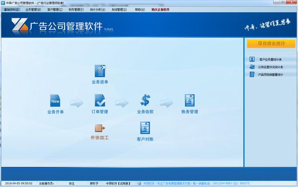 中异广告公司管理软件 v9.1.2官方版