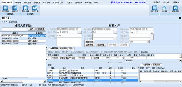 标顶建筑材料管理系统