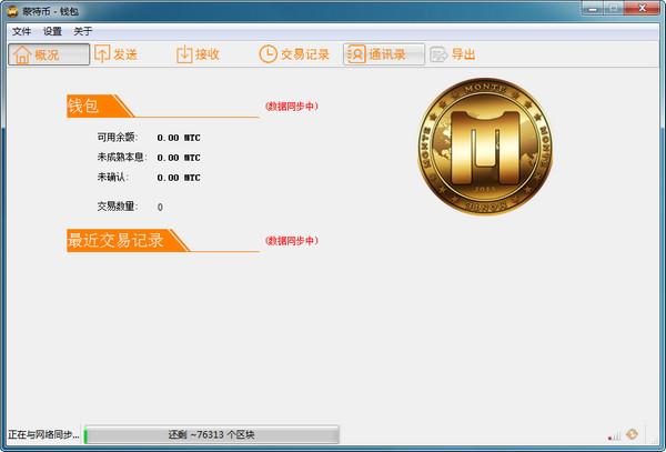 蒙特币mtc钱包(蒙特币交易平台)