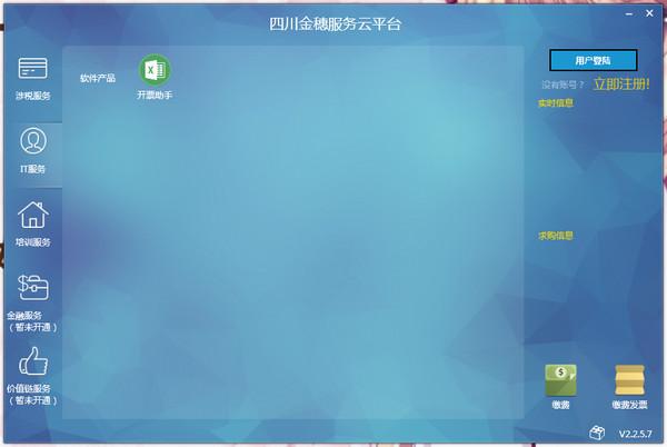 四川金穗服务云平台