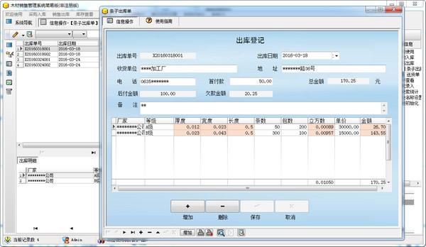 宏达木材销售管理系统简易版