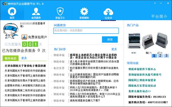 浩天企业服务平台 v1.0