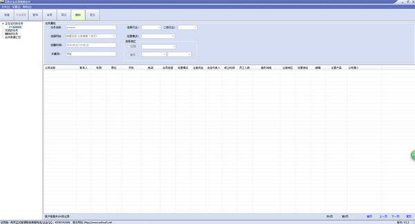 无敌企业名录搜索软件 v3.3