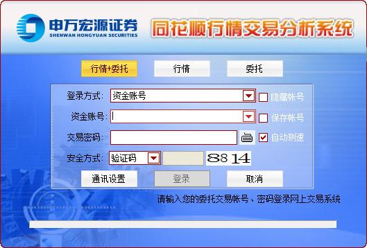 申万宏源同花顺旗舰版 v7.95.59.1201官方版