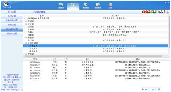 中控机考勤软件