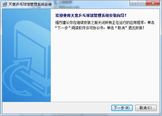 天意乒乓球馆管理软件