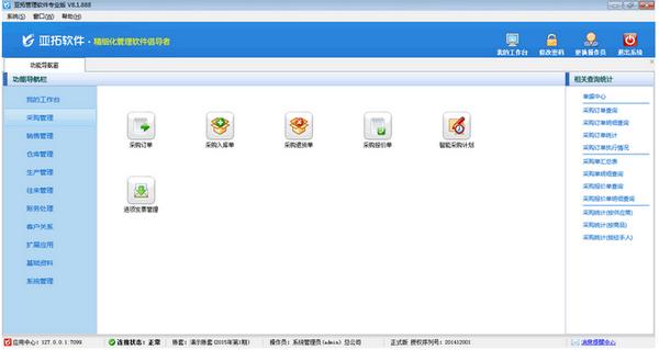 亚拓管理软件 v8.5.182官方版