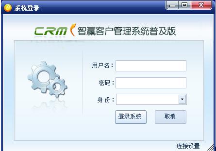 智赢CRM v1.0官方版