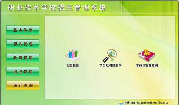 职业技术学校招生管理系统