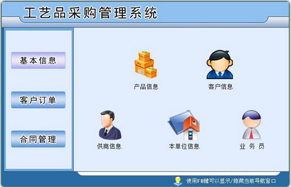 工艺品采购管理系统