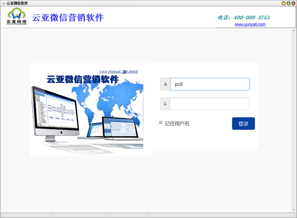 云亚微信营销软件