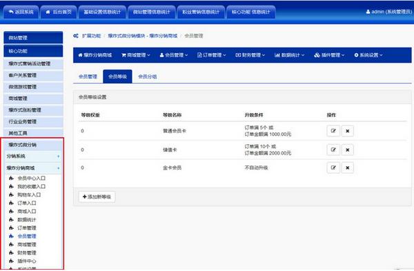 云亚微信分销软件
