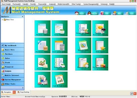 秘奥中英文软件
