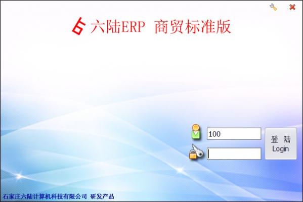 六陆ERP商贸标准版