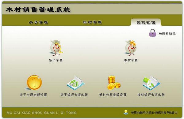 木材销售管理系统 2.0官方版