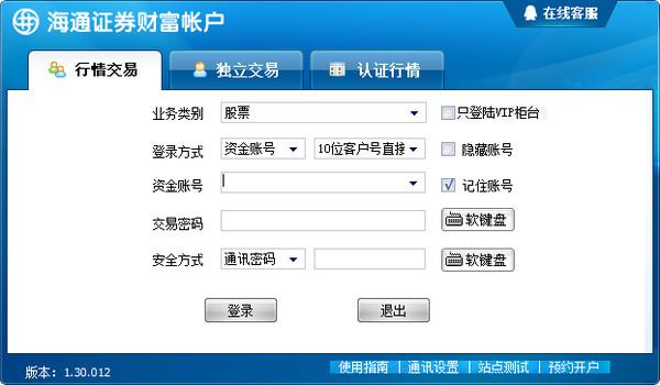 海通证券VIP网上交易系统客户端