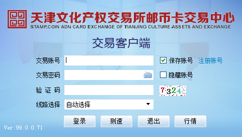 天津邮币卡交易中心PC客户端 v99.0.0.71官方版