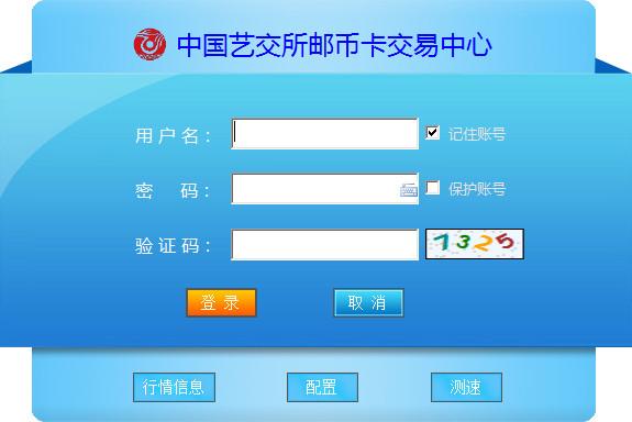 中国艺交所邮币卡交易中心(xp版) 5.1.2.0 官方版