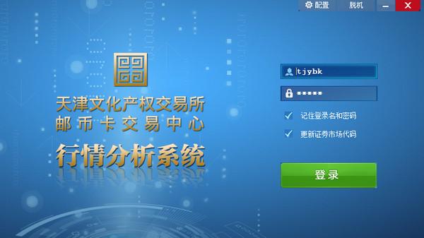 天津邮币卡行情分析系统