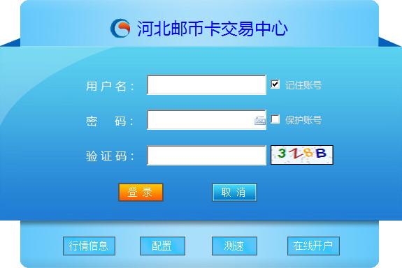 河北邮币卡交易中心(xp版)