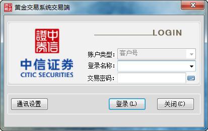 中信证券贵金属交易客户端 v1.0官方版