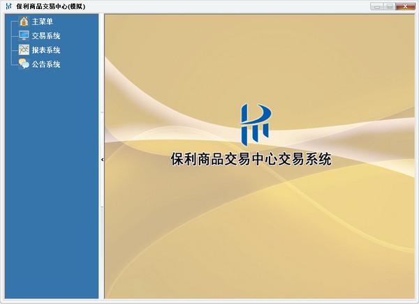 保利商品交易中心模拟客户端 2.1.1.0官方版