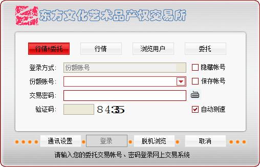 东方文化艺术品产权交易所同花顺版