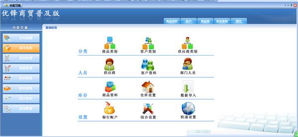 优锋商贸普及版管理软件 V7.3.1官方版