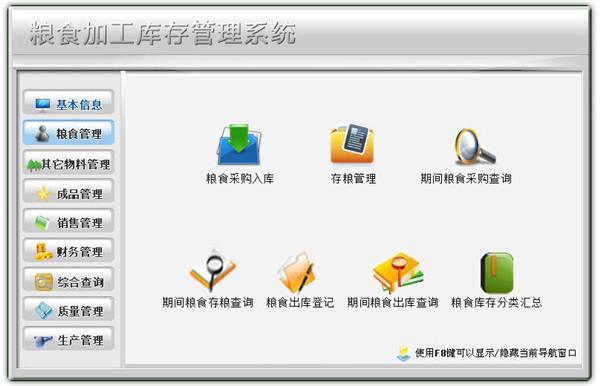 粮食加工库存管理系统 V1.0官方版
