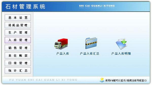 石材管理系统