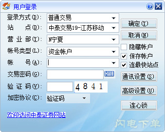 中泰证券单独委...