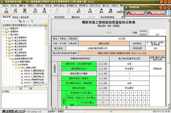 筑业资料北京版...