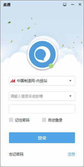 麦通 v6.0.12.1官方版