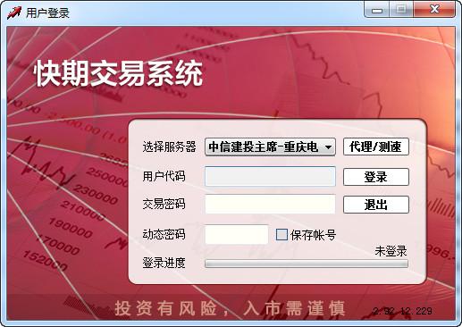 中信建投快期交易终端 2.92.5.229官方版