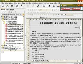 筑业资料软件