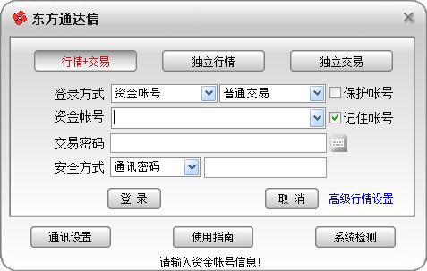 东方证券通达信 v6.54官方版